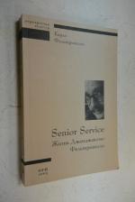 Senior Service: Жизнь Джанжакомо Фельтринелли.