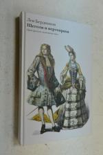 Щеголи и вертопрахи. Герои русского галантного века