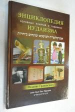 Энциклопедия основных понятий иудаизма.