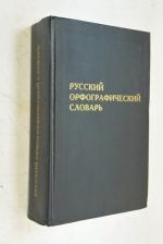 Русский орфографический словарь.