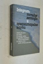 Integrum: точные методы и гуманитарные науки.
