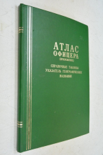 Атлас офицера (приложение).