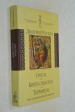 Ontos. Книга смыслов. Террариум, или в поисках идентичности (Метафизика пошлости). Стихи.