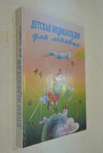 Детская энциклопедия для ленивых.