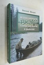 Неповторимый вкус сибирской охоты и рыбалки.