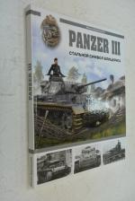 Panzer III. Стальной символ блицкрига.