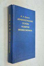 Акмеологические основы развития профессионала.