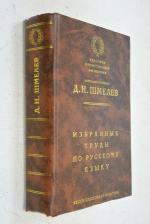 Избранные труды по русскому языку.