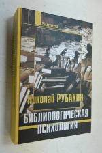 Библиологическая психология.