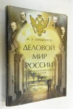 Деловой мир России.Историко-биографический справочник.