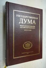 Государственная Дума Федерального Собрания Российской Федерации пятого созыва.