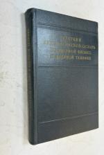Краткий немецко-русский словарь по ядерной физике и ядерной технике.