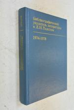 Библиографический указатель литературы о Л.Н. Толстом. 1974 — 1978.