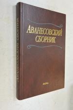 Аванесовский сборник.
