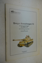 Panzer Kampfwagen VI. Тигр.  История создания и применения.