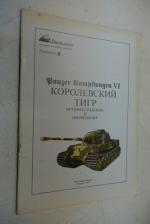 Panzer Kampfwagen VI. Королевский тигр история создания и применения.