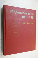 Моделирование на GPSS.