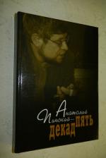 Анатолий Пинский - пять декад.