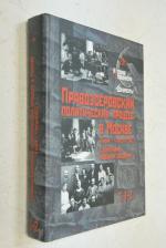 8 июня - 4 августа 1922 г. Стенограммы судебных заседаний. Тома 1-2.