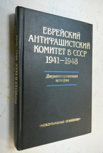 Еврейский антифашистский комитет в СССР. 1941 - 1948. Документированная история.