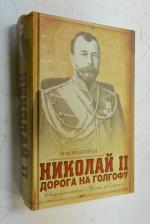 Николай II. Отречение, которого не было.