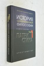 История средневековой философии в двух частях. Часть 1. Патристика.