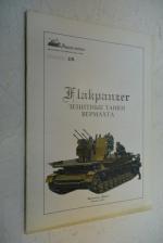 FlakPanzer Зенитные танки Вермахта. История создания и применения.