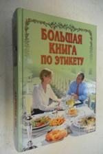 Большая книга по этикету.