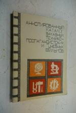 Аннотированный каталог заказных технико-пропагандистских и учебных фильмов по отраслям народного хозяйства
