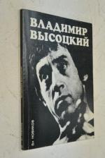 Владимир Высоцкий. Жизнь и творчество.