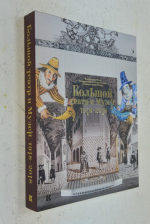 Большой театр и музей. 1918-2018. Из коллекции Музея Государственного академического Большого театра России.