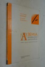 Азбука книжного дизайна.