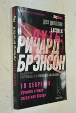 Бизнес-путь: Ричард Брэнсон. 10 секретов лучшего в мире создателя брэнда.