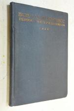 Базельский конгресс первого интернационала 1869. Протоколы. 6-11 сентября 1869 г.