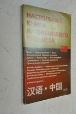 Настольнвя книга начинающего китаиста.