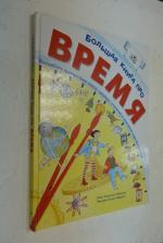 Большая  книга  про  время .