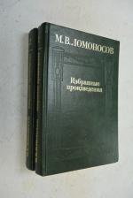 Избранные произведения. В 2 томах.
