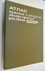 Атлас ареалов и ресурсов лекарственных растений СССР. Гл.ред. Чиков П.С.