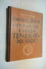 Философские и эстетические взгляды Гераклита Эфесского.