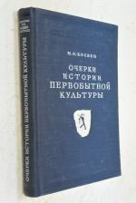 Очерки истории первобытной культуры.