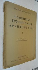 Памятники грузинской архитектуры.