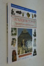 Загадки истории. Древнейшие цивиллизации.