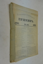Александр Сергеевич Пушкин. 1799-1899. Приложение к журналу `Нива` (1899 г.)