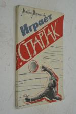 Играет Спартак.