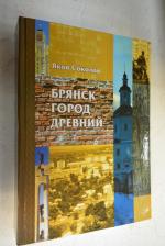 Брянск - город древний.