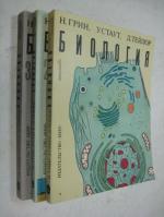 Биология. В 3-х томах.