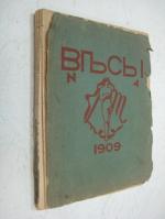 Весы. Ежемесячник искусств и литературы. 1909. № 4, апрель.