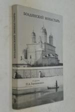 Болдинский монастырь. Из архива архитектора-реставратора П.Д. Барановского. Том 2.