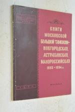 Книги Московской большой таможни - Новгородская, Астраханская, Малороссийская 1693-1694 г.г.