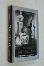 10 женщин Наполеона. Завоеватель сердец.